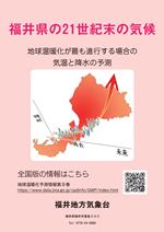 福井県のリーフレット