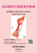 石川県のリーフレット