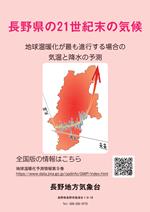 長野県のリーフレット