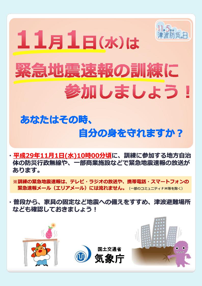 気象庁 緊急地震速報 緊急地震...