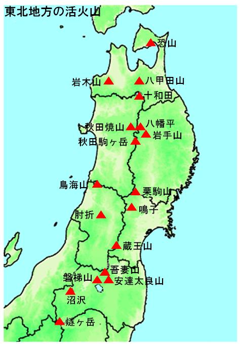 日本 日本地図 pdf : 気象庁|東北地方の活火山